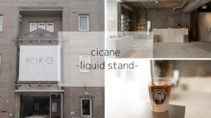 〈cicane(シカネ) -liquid stand- 〉THE SHARE HOTELS KIRO 広島に併設されている日替わりのコーヒースタンド