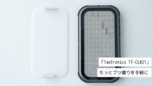 【レビュー】TaoTronics TT-CL021は気軽にブツ撮りができるLEDライトでおすすめ。