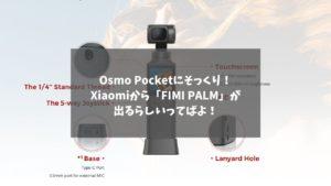 Xiaomi(シャオミ)からOsmo Pocketそっくりで約半額の『FIMI PALM』が出るらしいってばよ。