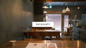 宮島の路地裏でみつけた。パスタの美味しいレトロなカフェ〈sarasvati(サラスヴァティ )〉