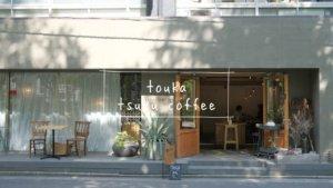 十日市、行きつけにしたいネルドリップのコーヒーショップ〈tsuyu coffee(ツユコーヒー)〉