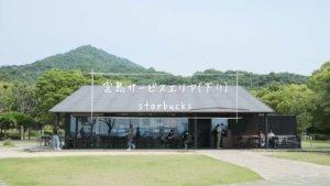 宮島サービスエリア(下り)にあるスターバックス。瀬戸内海を眺められる開放的なロケーションでおすすめ。