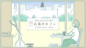【決定版】広島市内のカフェ21選!おしゃれで美味しいコーヒーが飲めるおすすめカフェ。